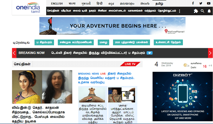ThatsTamil – Online Latest Tamil News